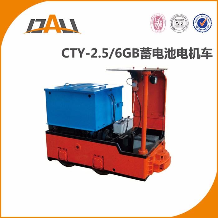 CTY-2.5-6GB蓄电池电机车