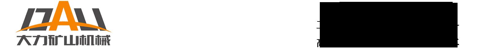 铲运机,电动铲运机,内燃机铲运机,选矿设备 -栖霞市大力矿山机械有限公司