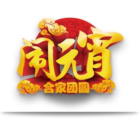 元宵3_看图王.jpg